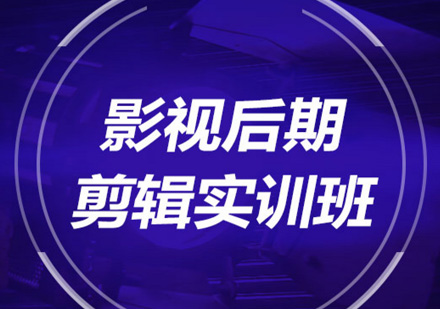 北京影視后期培訓-影視后期剪輯實訓班
