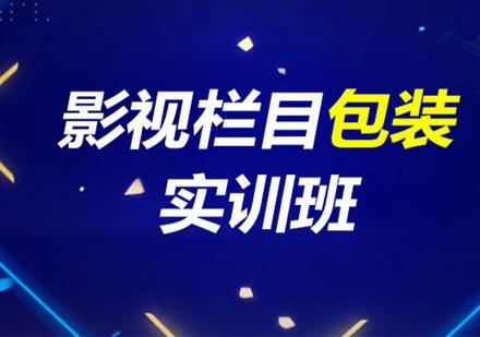 北京影視后期培訓-影視欄目包裝實訓班