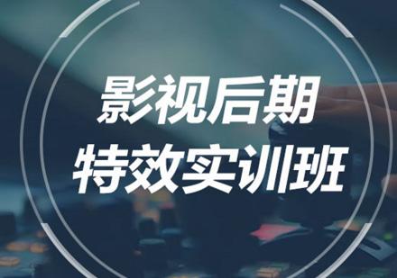 北京影視后期培訓-影視后期特效實訓班