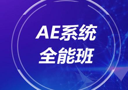 北京影視后期培訓-AE影視特效全能班