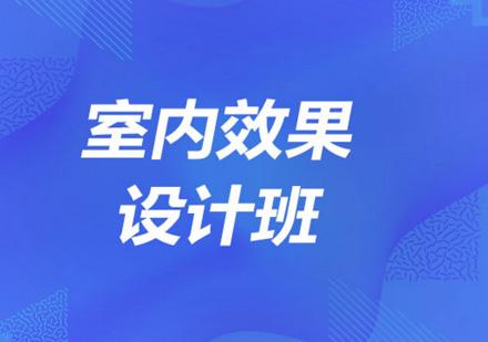 北京室內設計培訓-室內效果設計培訓班