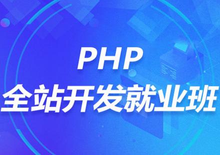 北京PHP全棧開發培訓-PHP權棧開發就業班
