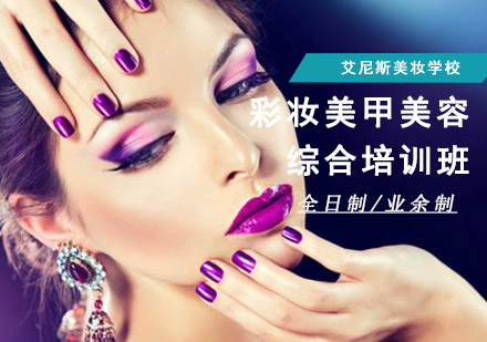 重慶化妝培訓-彩妝美甲美容綜合培訓班