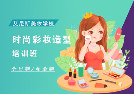 重慶化妝培訓-時尚彩妝造型培訓班