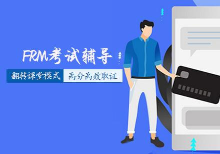 天津經濟師培訓-FRM考試輔導班