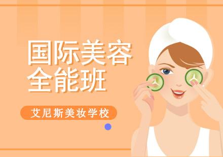 重慶化妝培訓-國際美容全能培訓班