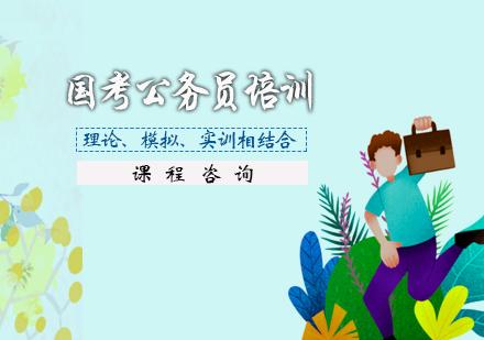 天津公務員培訓-國考公務員培訓班