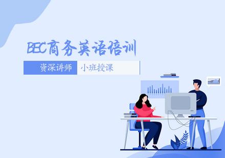 天津商務英語培訓-BEC商務英語培訓班