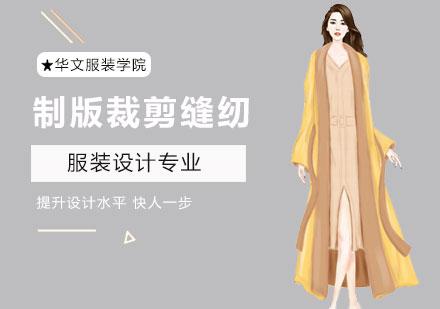 北京服裝設計培訓-服裝制版裁剪縫紉培訓班