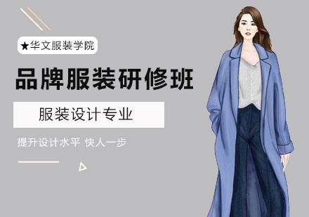 北京服裝設計培訓-高級品牌服裝研修班