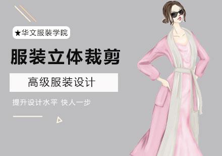 北京服裝設計培訓-高級服裝立體裁剪班