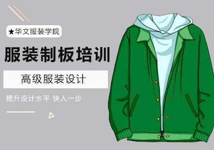 北京服裝設計培訓-服裝制板培訓班