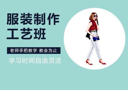 北京服裝設計培訓-服裝制作工藝班