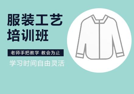 北京服裝設計培訓-服裝工藝培訓班