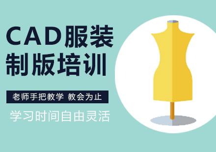 北京服裝設計培訓-CAD服裝制版培訓班