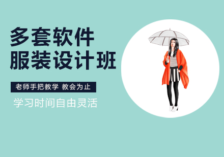 北京服裝設計培訓-多套軟件服裝設計班