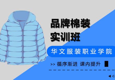 北京服裝設計培訓-品牌棉裝實訓班
