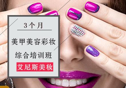 重慶美甲培訓-美甲美容彩妝綜合培訓班