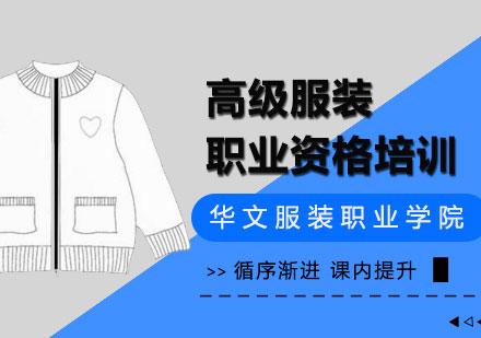 北京服裝設計培訓-高級服裝職業資格培訓班