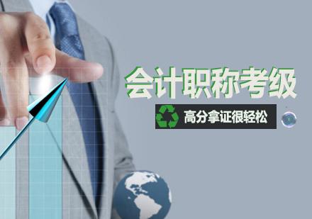 天津會計職稱培訓-會計職稱考級培訓班