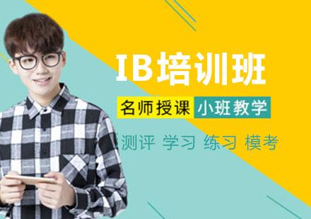 上海IB培訓-IB培訓班