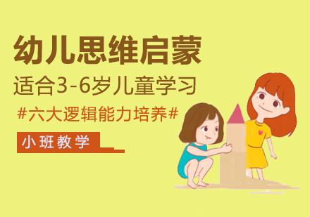 福州感統訓練培訓-幼兒思維啟蒙課程