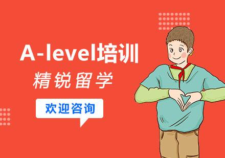 上海A-level培訓-A-level培訓班