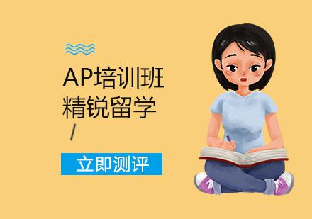 上海AP培訓-AP培訓班