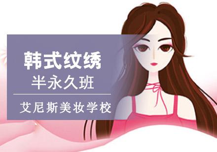 重慶紋繡培訓-韓式紋繡半永久培訓班