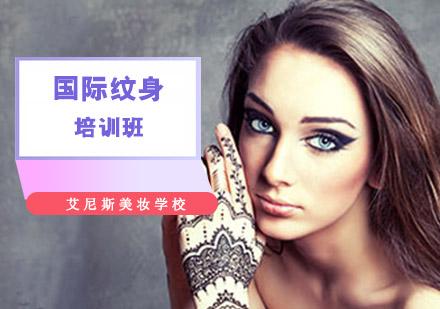重慶紋繡培訓-國際紋身培訓班