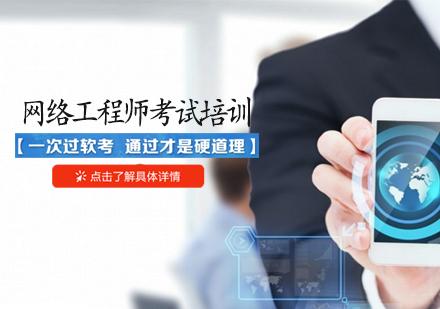 天津網絡工程師培訓-網絡工程師考試培訓班