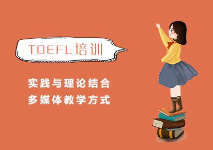 上海英語培訓-TOEFL培訓