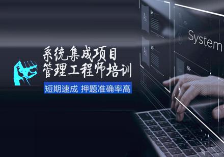 天津網絡工程師培訓-系統集成項目管理工程師培訓班