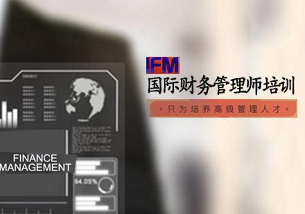 天津金融與投資技能培訓-國際財務管理師培訓班