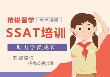上海精銳留學_SSAT培訓