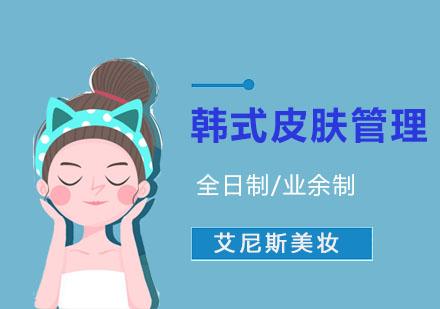 韓式皮膚管理培訓班