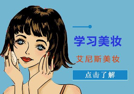 學習美妝技巧