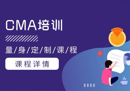 青島財務會計培訓-CMA培訓