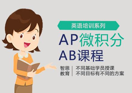 西安AP培訓-AP微積分AB課程