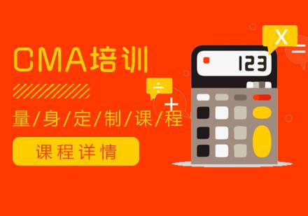青島財務會計培訓-CIMA培訓