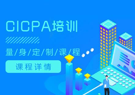 青島財務會計培訓-CICPA培訓