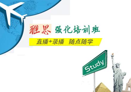 天津雅思培訓-雅思強化培訓班
