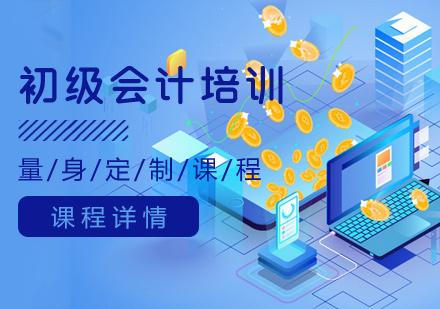 青島財務會計培訓-初級會計培訓
