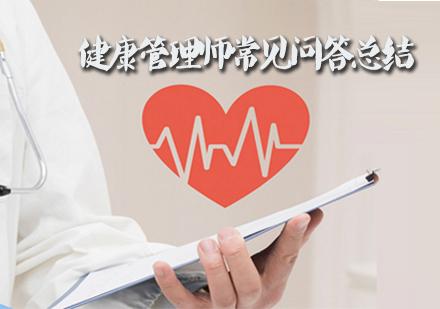 健康管理師常見問答總結-天津健康管理師培訓機構