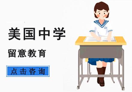 重慶美國留學培訓-美國中學留學方案