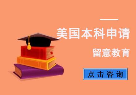 重慶國際留學培訓-美國本科申請方案