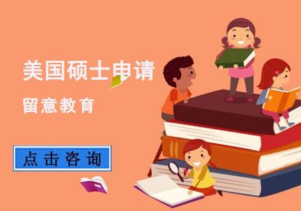 重慶國際留學培訓-美國碩士申請方案