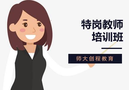 北京教師資格證培訓-特崗教師培訓班