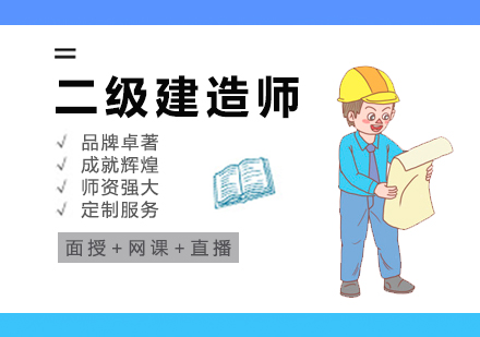 二級建造師報名指南
