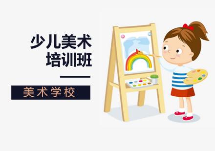 北京少兒美術培訓班-少兒美術培訓機構-少兒美術培訓哪家好